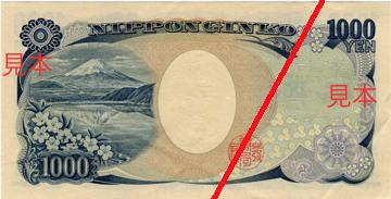 富士山紙幣