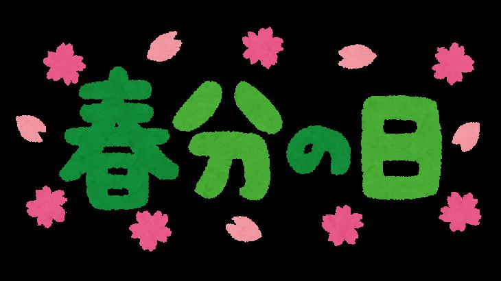 春分の日1