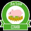 今日は豚の日です。