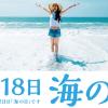 今日7月17日は、「海の日です」