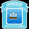 今日は。「太平洋記念日」です。