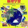お気に入りの本「グーグルアースで地理学習」について