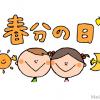 今日は「春分の日」です。