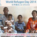 今日6月20日は「世界難民に日」です。