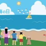 今日は「海の日です」