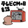 8月28日は[テレビCMの日」です。