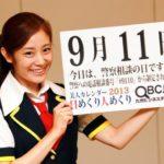 9月11日は[警察相談の日」です。