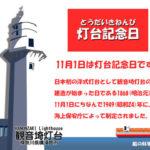 11月1日は[灯台記念日」です。