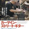 ジブン時間「カーマイン・ストーリ・ギター」鑑賞