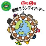 12月5日は「国際ボランティアデー」です。