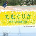 ジブン時間「ちむぐりさ 菜の花の沖縄日記」鑑賞