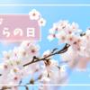 3月27日は「さくらの日」です。
