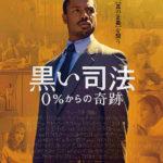 ジブン時間「黒い司法 0%からの奇跡 」鑑賞