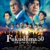 ジブン時間「Fukushima 50」鑑賞