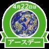 4月22日は「アースデー(地球の日)」です。