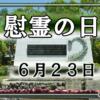 6月23日は「慰霊の日」です。