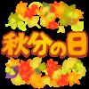 9月22日は「秋分の日」です。