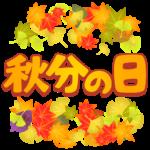 9月23日は「秋分の日」です。
