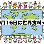 10月16日は「世界食糧デー日」です。