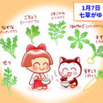 1月7日は「七草がゆ日」です。