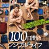 ジブン時間「100日間のシンプルライフ」鑑賞