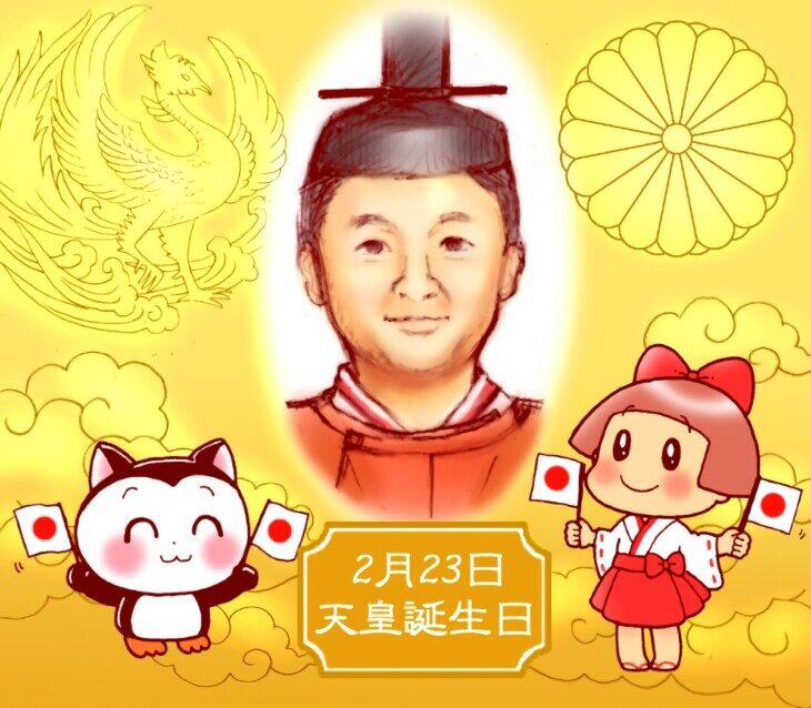 2 月 23 日 天皇 誕生 日