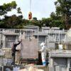 松田家様のお墓の建立風景①