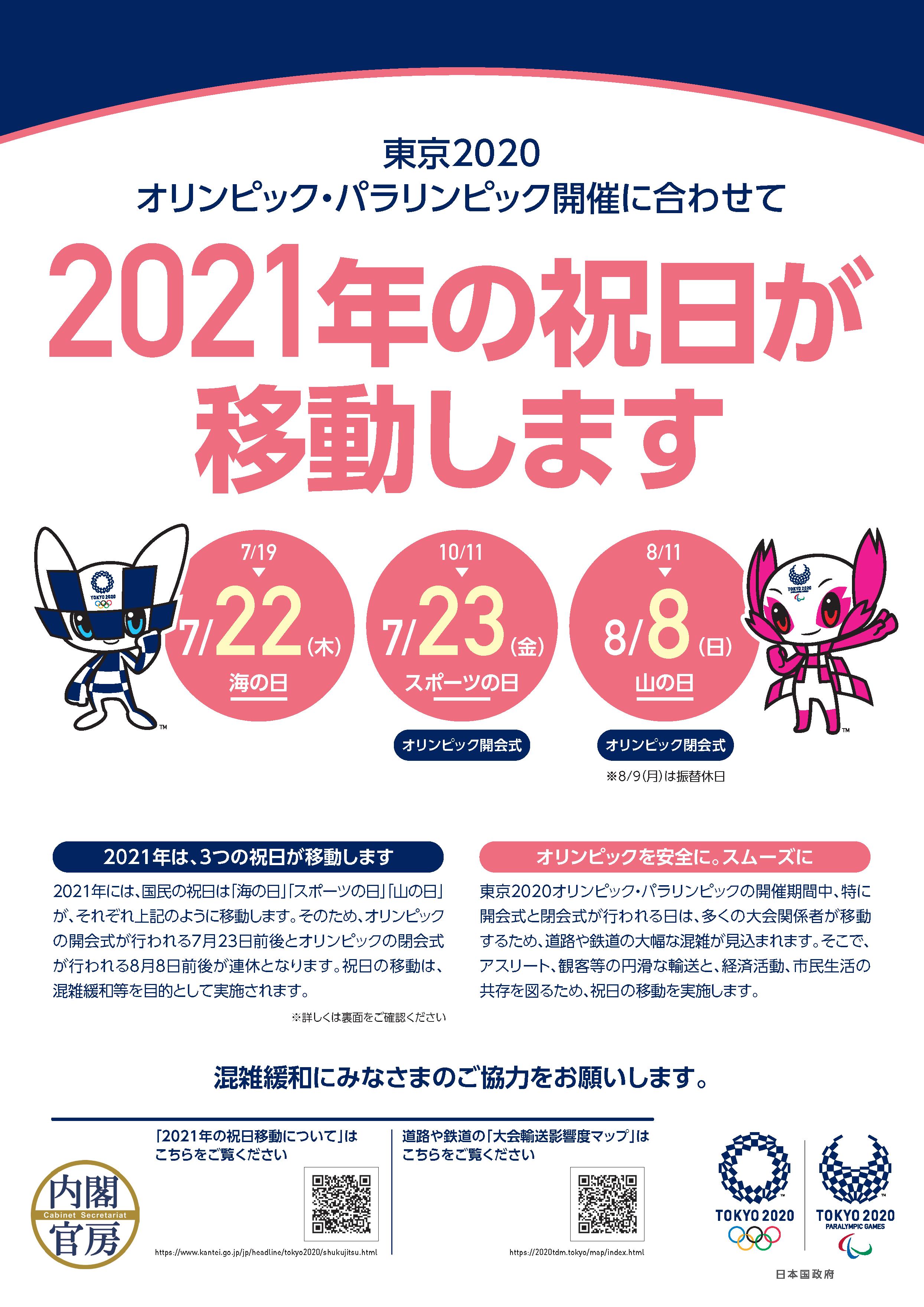2021年の祝日移動について | 首相官邸ホームページ