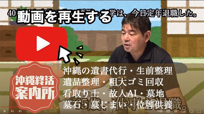 沖縄就活案内所Youtube