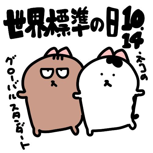 なおたけ 公式ブログ - 今日はこんな日(10月14日) - Powered by LINE